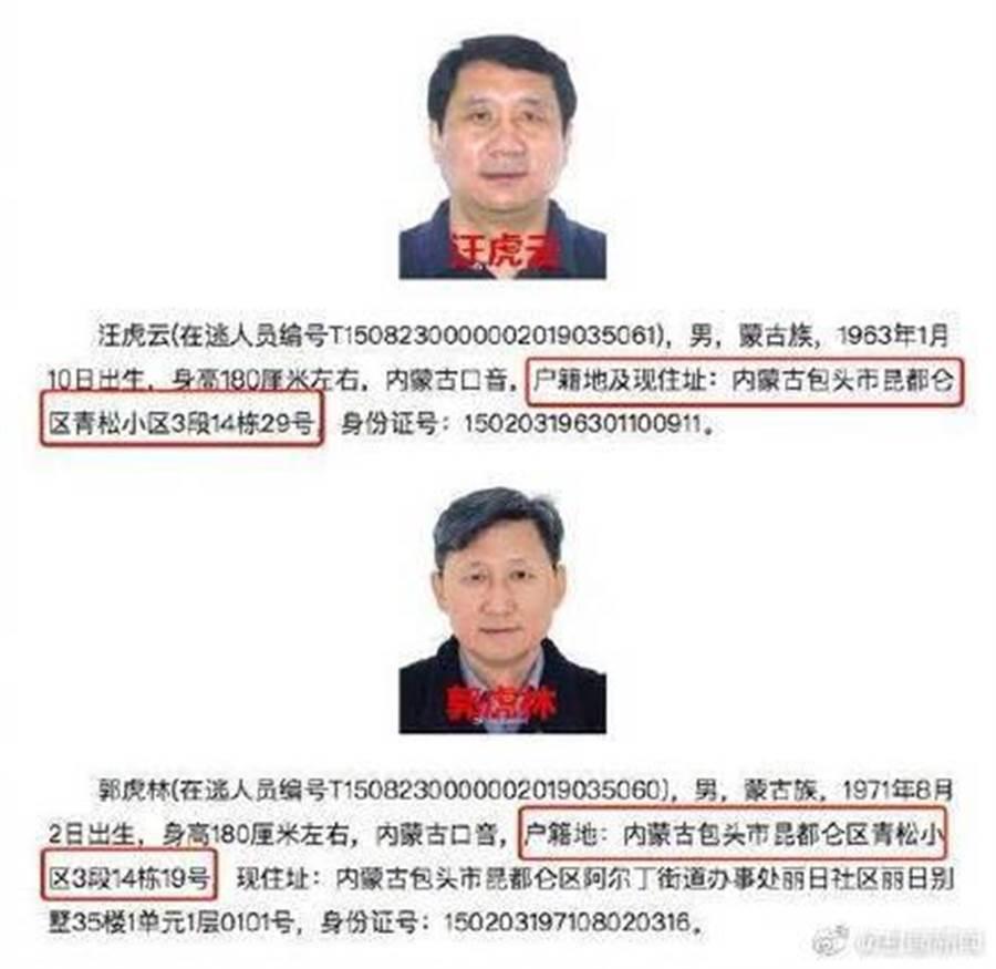 郭家兄弟都是中國公安部公布的A級通緝犯。(圖/翻攝自微博)