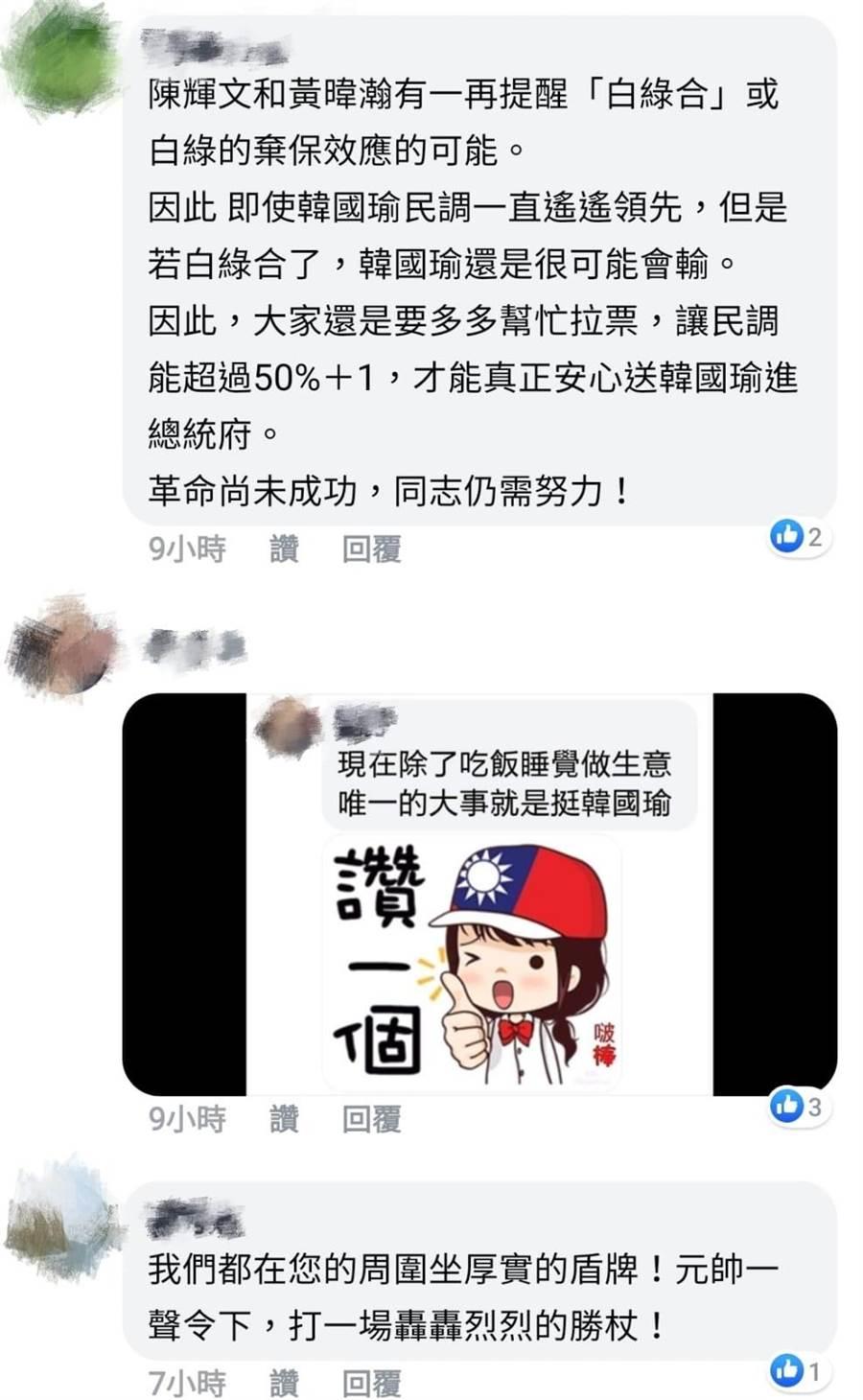 網友臉書留言。(圖/翻攝自臉書「唯一力挺韓國瑜~非韓不投」)