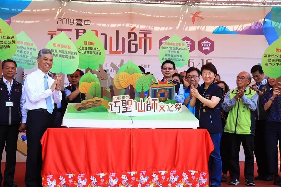 台中巧聖仙師文化祭11日登場,台中市長盧秀燕等參加開幕儀式。(陳淑娥攝)