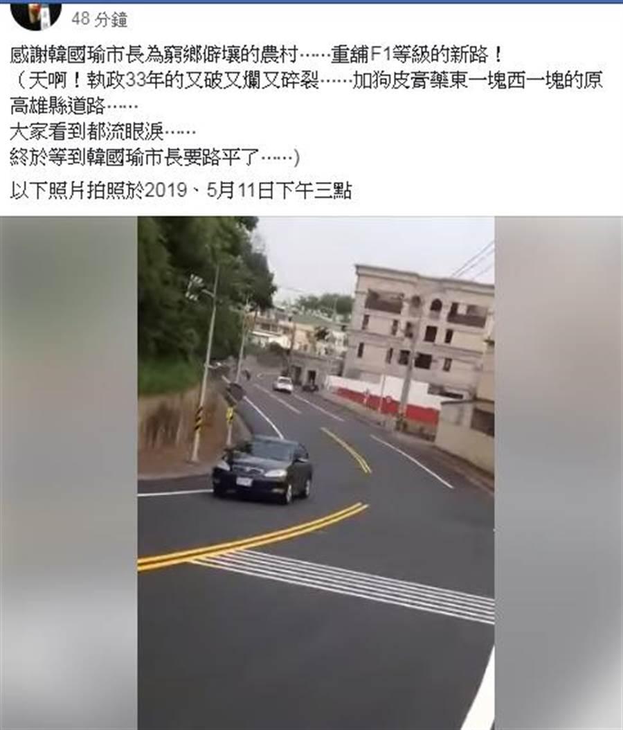 高雄市民在臉書分享一段影片,感謝韓國瑜市長為窮鄉僻壤的農村⋯⋯重舖F1等級的新路!並說之前爛了33年的路,終於等到路平大家看到都流眼淚。(韓國瑜鐵粉後援會)
