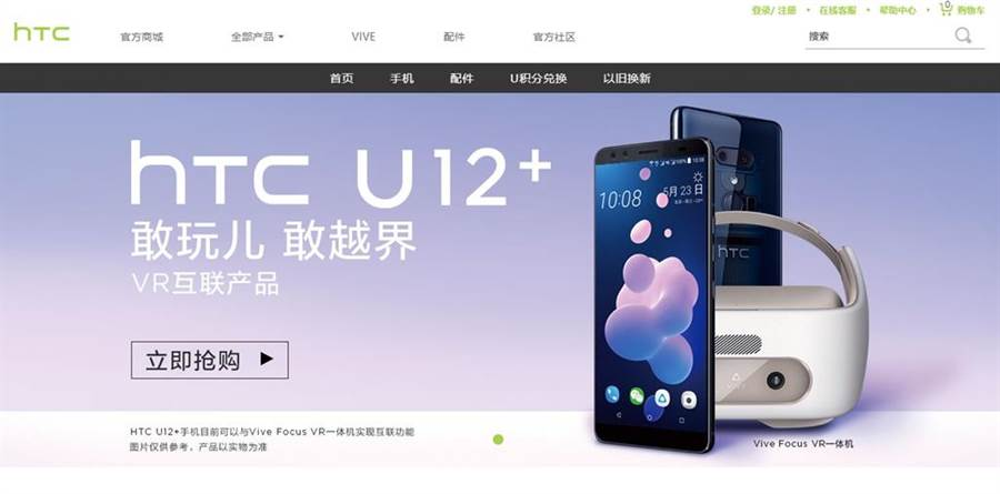 HTC大陸官網僅秀出3款手機,但顯示無貨狀態,無法購買。(翻攝HTC大陸官網)