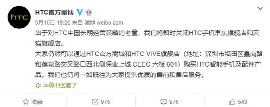HTC在微博正式宣布,關閉天貓、京東二大電商平台旗艦店。(翻攝HTC官方微博)