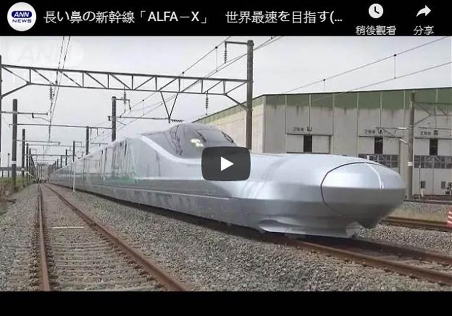 新幹線新型試驗車輛「ALFA-X」日前亮相,最高時速可達360公里。(圖擷自ANN新聞/YouTube)