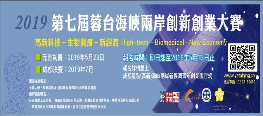 第七屆蓉台高新科技創業大賽!開放報名至5月13日截止。圖/成都星點(高新)海峽兩岸新經濟青年創業園提供