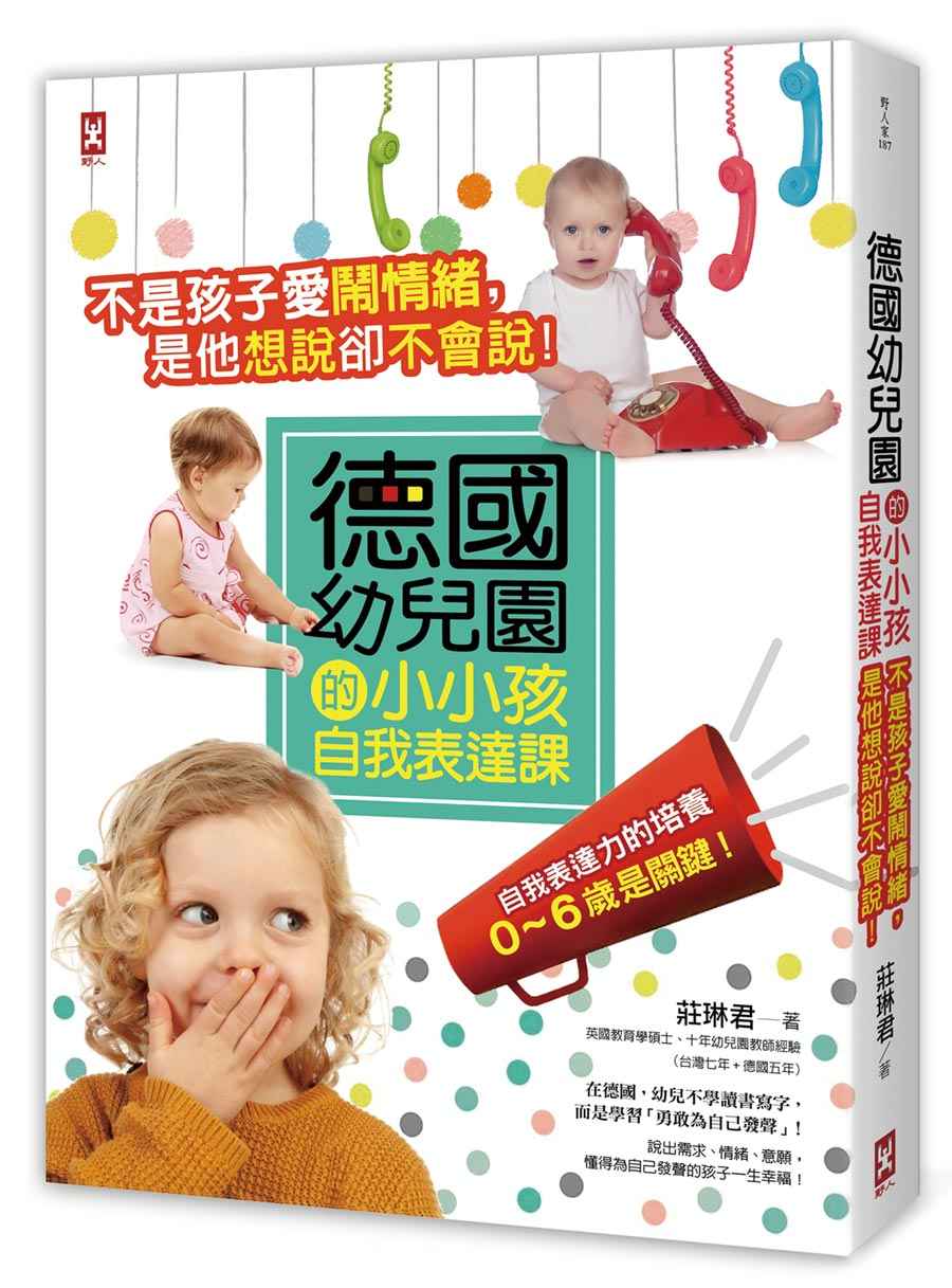 書名:德國幼兒園的小小孩自我表達課作者:莊琳君出版:野人上市日期:2019/1/21