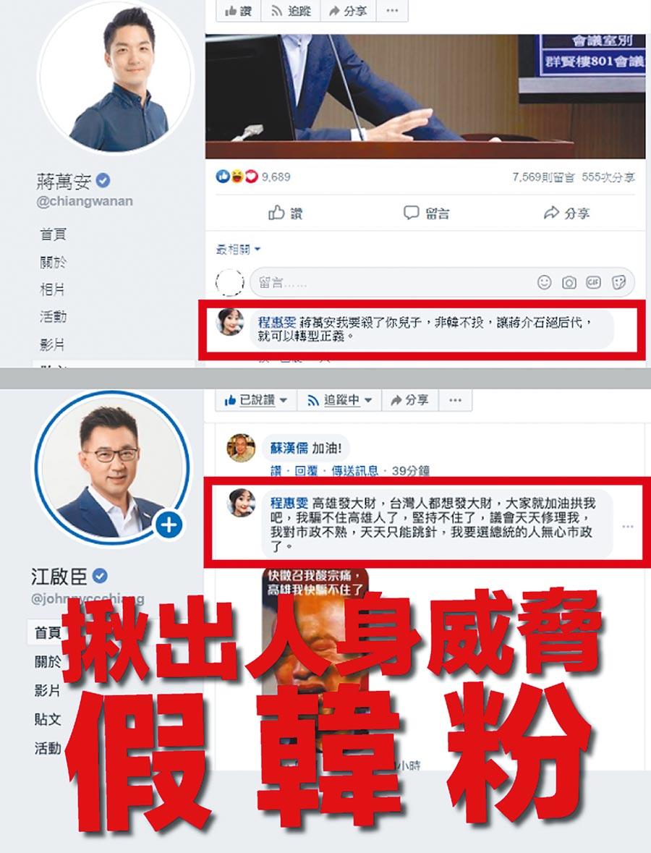 最近蔣萬安臉書遭大量洗版討論,甚至出現威脅其子人身安全言論。不過江啟臣發現,原來所謂「韓粉」其實是「韓黑」,蔣已報警處理。(摘自江啟臣臉書)