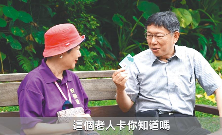 台北市長柯文哲(右)曾拍影片宣傳敬老卡,不過使用率仍低,議員10日要求市府擴大使用範圍並一次到位,才能讓長者有感。(張立勳翻攝)