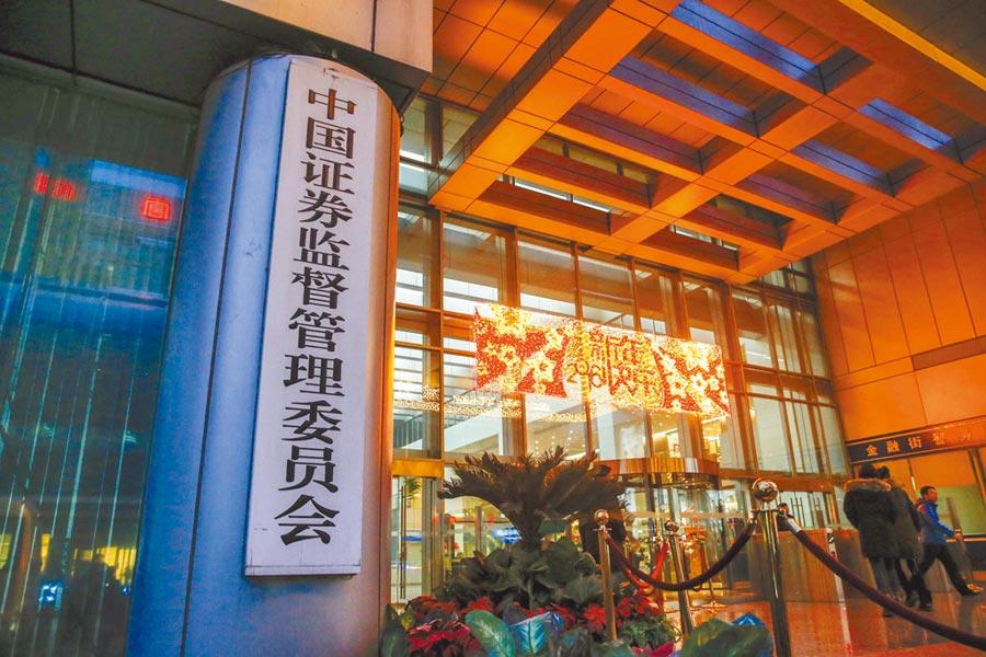 上市公司董監們對年報的真實性發難,中國證監會要介入調查。(中新社)