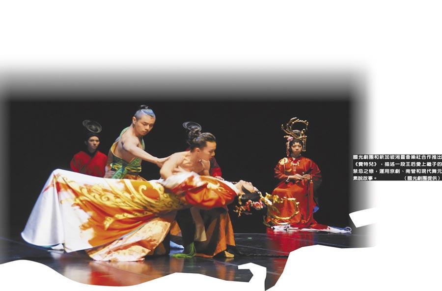 國光劇團和新加坡湘靈音樂社合作推出《費特兒》,描述一段王后愛上繼子的禁忌之戀,運用京劇、南管和現代舞元素說故事。(國光劇團提供)