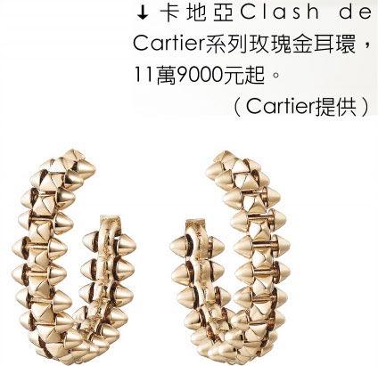 卡地亞Clash de Cartier系列玫瑰金耳環,11萬9000元起。(Cartier提供)