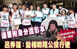 《中時晚間快報》連署附身分證影本  呂秀蓮:變相嚇阻公投行使