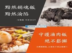 香港豬瘟黯然飯淪陷 海巡署守護台灣滷肉飯絕無鬆懈