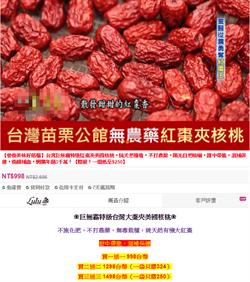 一頁式詐騙網站再進化  七旬翁買「紅棗王」遭詐