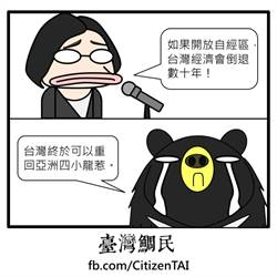 自貿區讓台灣倒退數十年? 台灣鯛民:重回四小龍