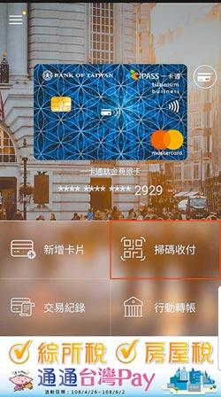 台灣Pay+台銀行動信用卡