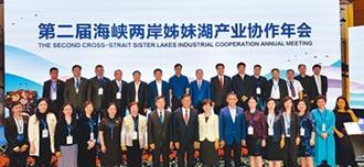 林明溱訪陸 共商姊妹湖經濟