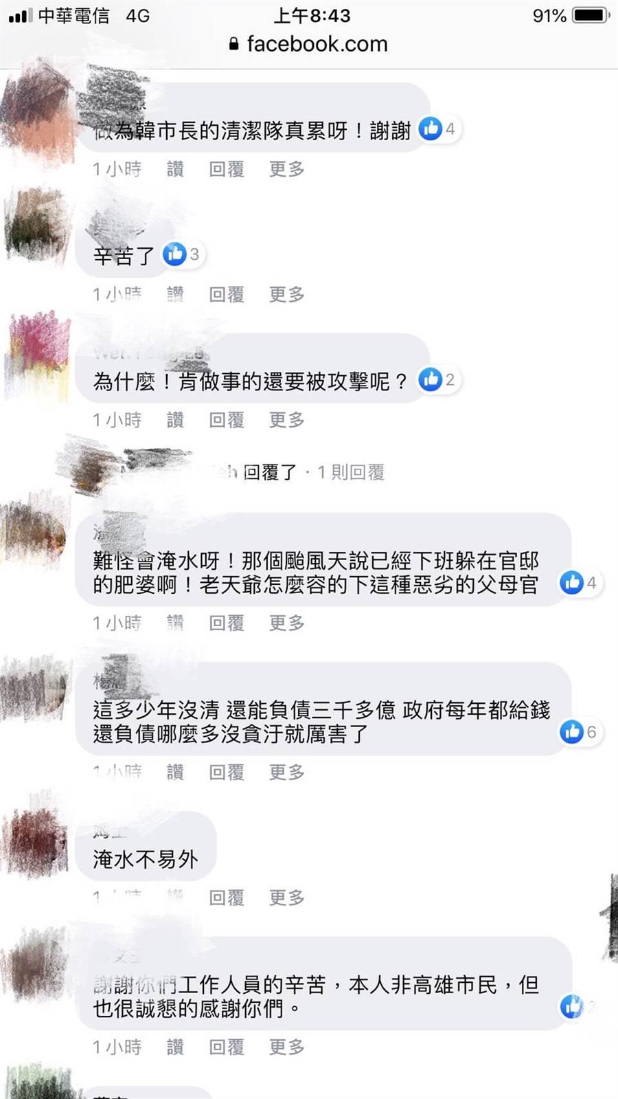 網友看到清水溝照片後留言。(韓國瑜後援會)
