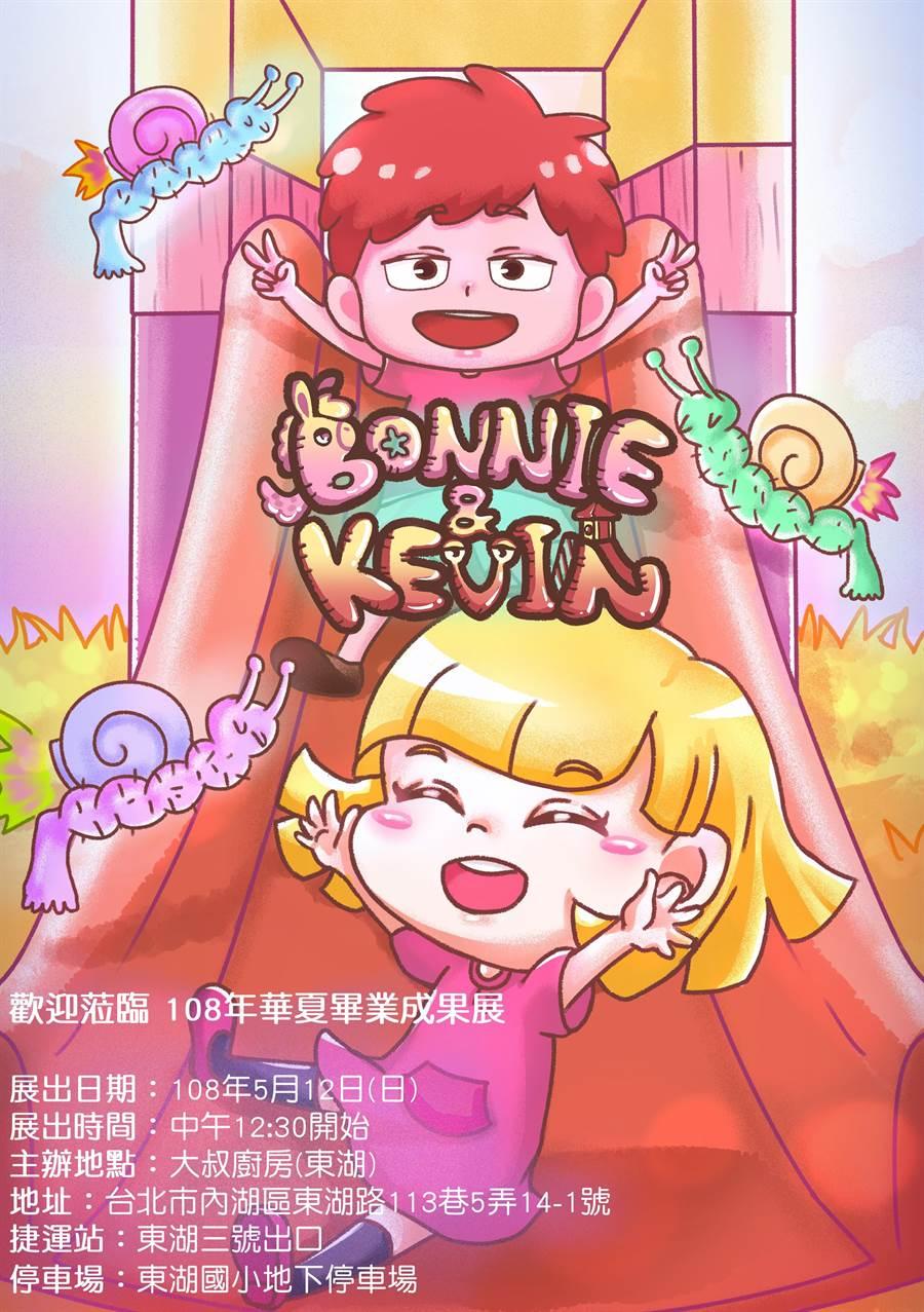 華夏科技大學數位媒體設計系6名畢業生設計畢業作品Bonnie & Kevin、幻旅,適逢母親節舉辦畢業個展,邀請師長、親友一起體驗。(葉書宏翻攝)