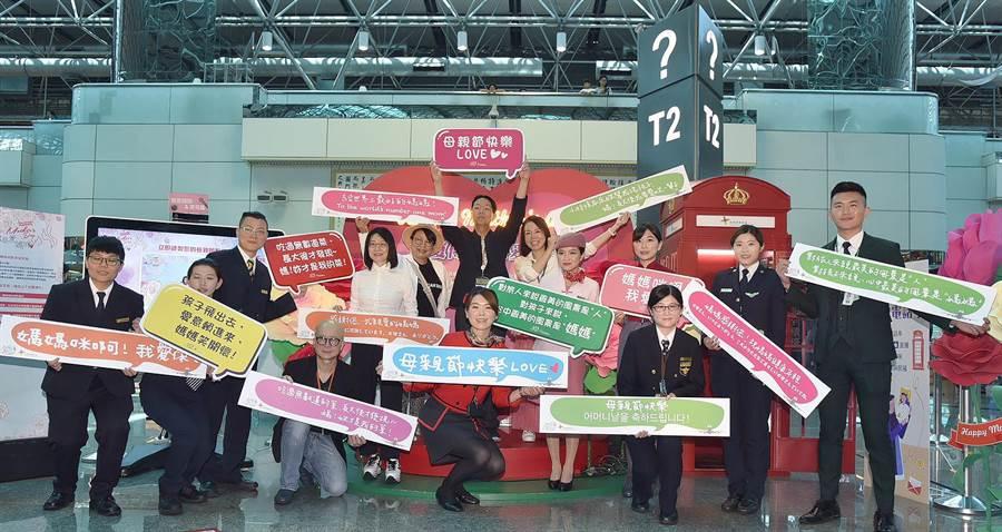 在桃園機場中的各單位值班工作人員舉起悄皮溫馨的撩媽金句手拿牌開心自拍打卡,同時把照片上傳到臉書及IG,表達對媽媽的感謝與愛。(陳麒全攝)