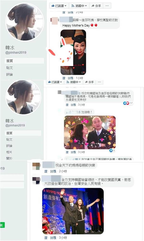 立刻吸引許多網友留言,紛紛曬出許多李佳芬的照片。(圖/翻攝自韓冰FB)