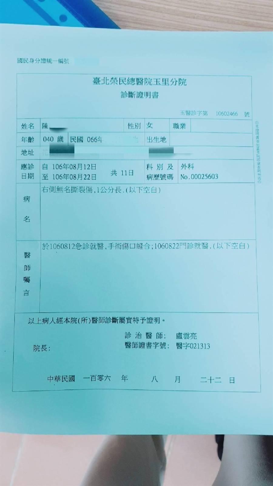 劉姓員警妻子出示2年前驗傷單,怒控劉警家暴行為已非第一次。(許家寧翻攝)