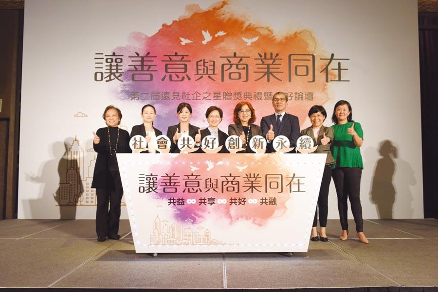 第二屆遠見社企之星贈獎典禮擴大舉辦,啟動社會共好。圖/業者提供