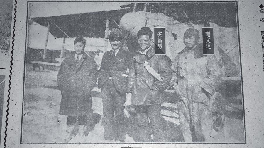 謝文達與安昌男參加東京大阪間郵便飛行競賽(1922年)期間的合照。(影想文化藝術基金會提供)