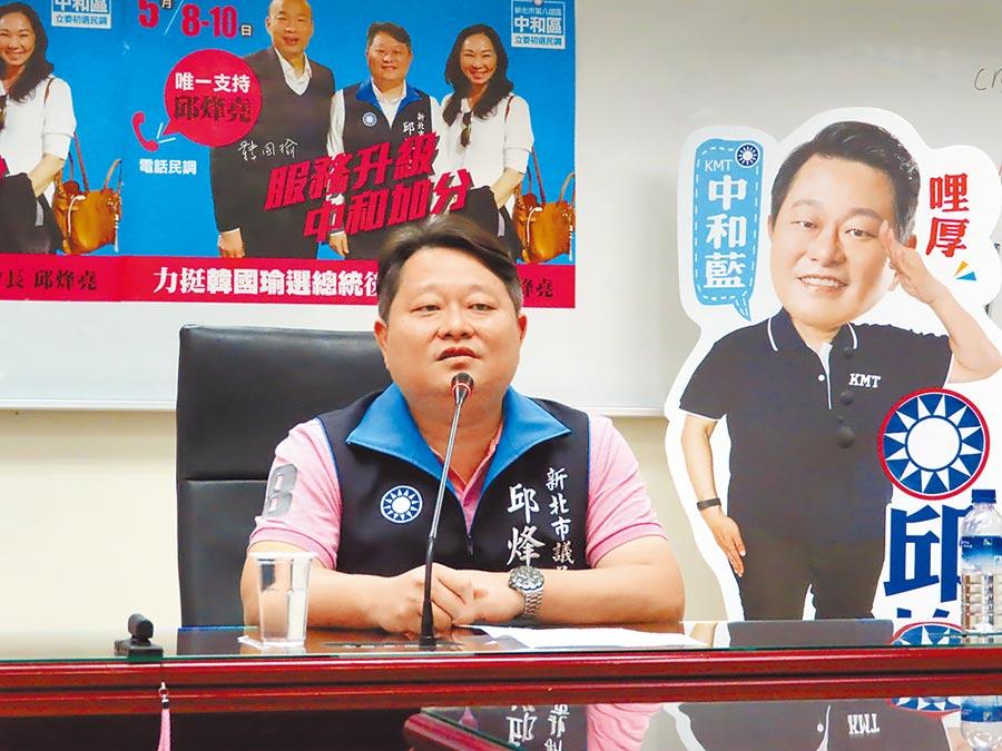 國民黨新北市立委第8選區(中和)初選激烈,初選民調11日公布,由邱烽堯勝出。(葉德正攝)