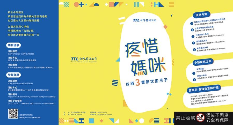 疼惜媽咪 登錄發票抽紙尿褲。圖片提供台灣菸酒