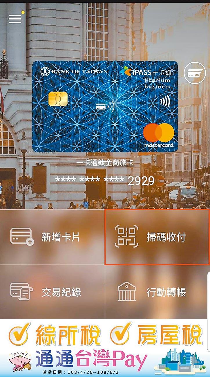 台灣Pay+台銀行動信用卡。圖片提供台灣銀行
