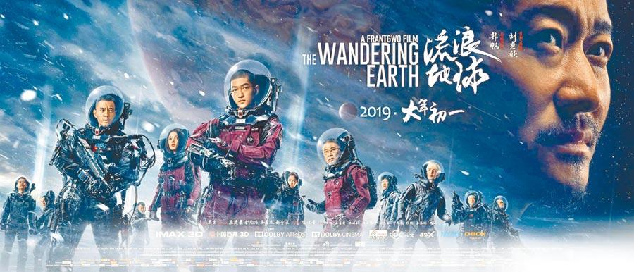 《流浪地球》電影海報。(取自豆瓣電影)