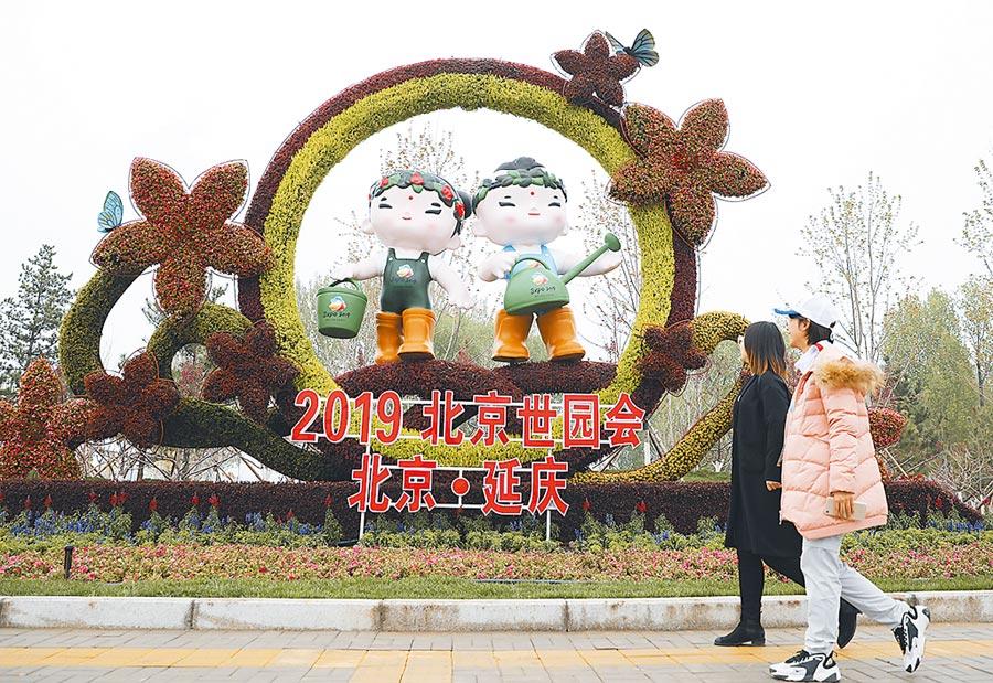 北京世園會向世界展現另類「綠色奇蹟」,發揮外交軟實力。(中新社)
