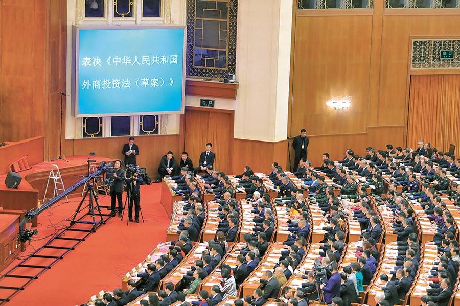 3月15日,大陸第十三屆全國人民代表大會第二次會議閉幕,會議經表決通過《外商投資法》。(中新社)
