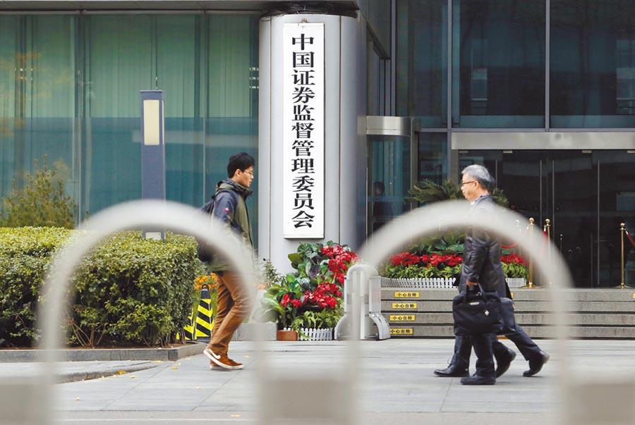 民眾從中國證券監督管理委員會大門經過。(中新社)