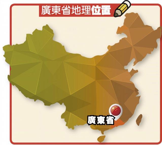 廣東省地理位置