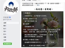 內政部PO跳針詩諷韓?網犀利反擊