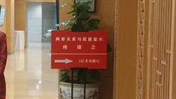 洪秀柱、劉結一出席兩岸民族復興座談會