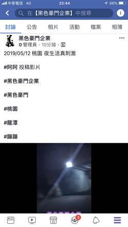 龍潭深夜疑槍響 警方追查中