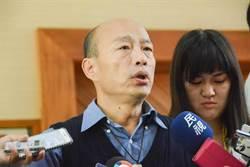 徹底解決抹黑  韓國瑜:選總統在高雄上班