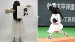 貞子開球曝身材 這動作引討論
