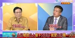 王浩宇頻黑韓 桃議員曝為了兩大目的