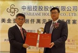 中租控股與兆豐銀行等銀行團簽訂美金1.8億元聯貸案