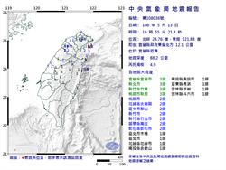宜蘭近海規模4.9地震 北竹桃3級