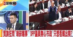 嘲諷找碴韓市長只為搶版面 綠議員的「問政水準」
