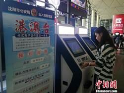 瀋陽桃仙開通港澳台自助簽注    開東北機場先河