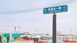 北京大興機場 今天真機試飛