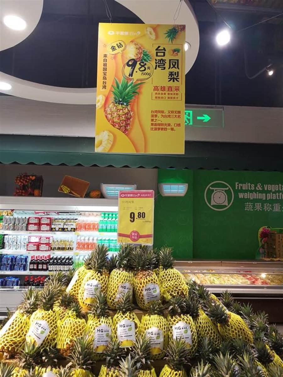 這些高雄直送的金鑽鳳梨,已在大陸華東地區江蘇七個城市的文峰千家惠超市上架。(圖/取自吳芳銘 高雄市農業局長FB)
