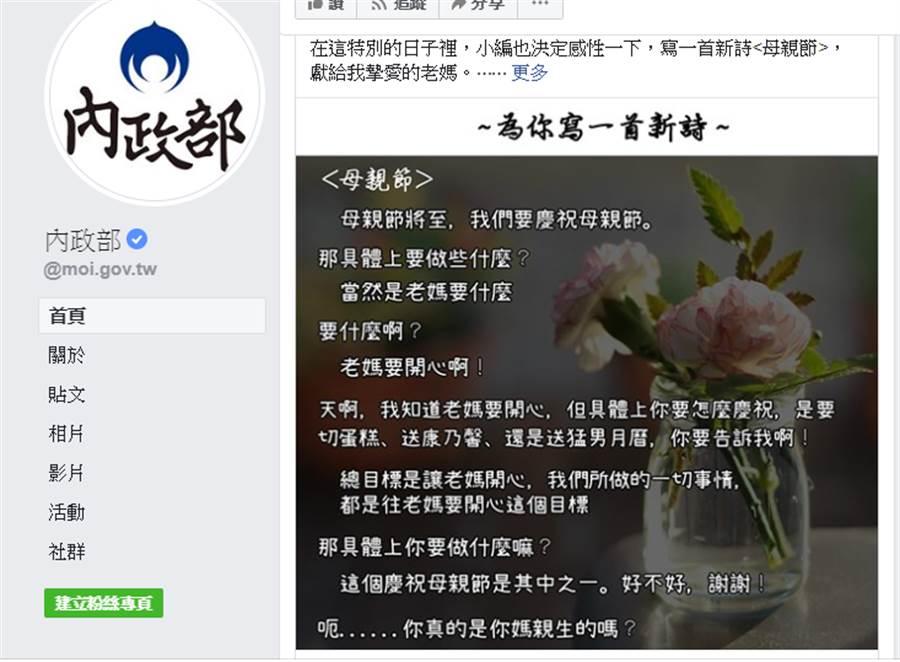 內政部慶祝母親節新詩。(圖片取自內政部臉書)