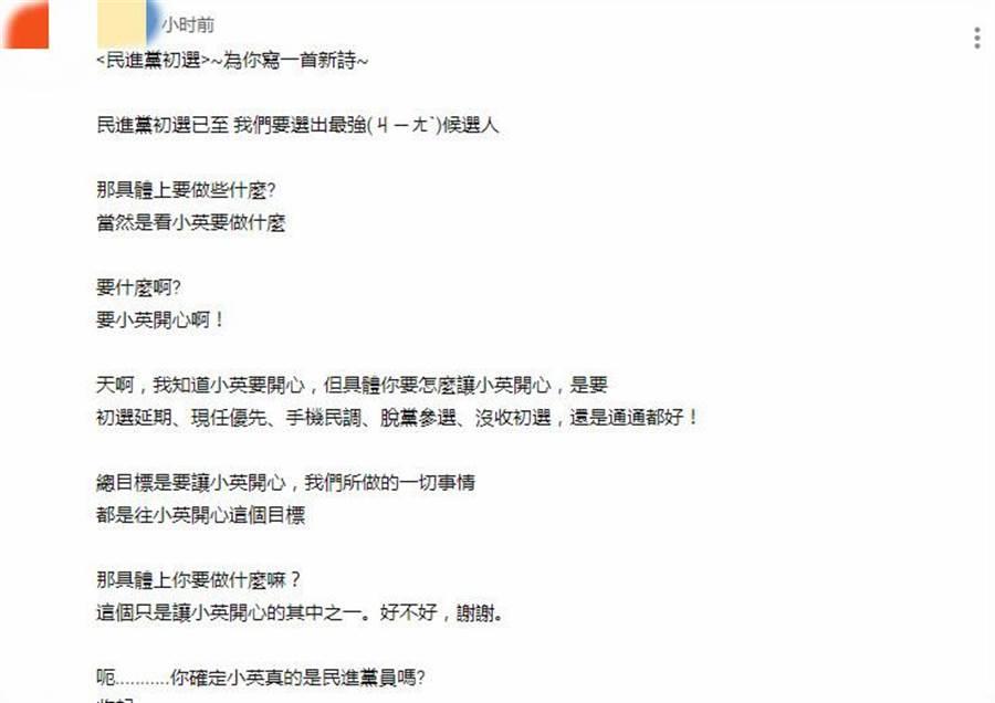網友模仿內政部新詩,諷刺民進黨黨內初選。(圖片翻拍自Youtube)