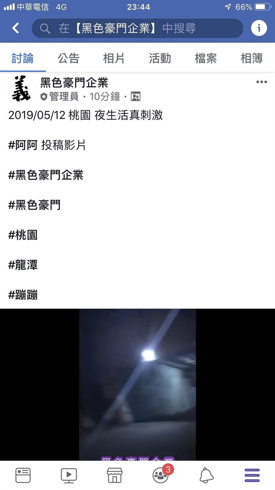 有民眾上網爆料桃園市龍潭區深夜疑似傳出槍響。(呂筱蟬翻攝)
